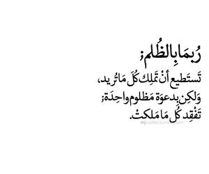 عربي, muslim, and كلمات image