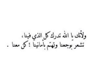 عربي, الله, and كلمات image