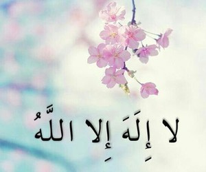 allah and flower image