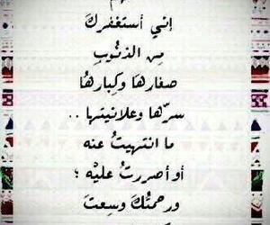 يارب, دعاء, and الحمدلله image