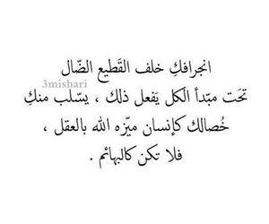 arabic, عربي, and الله image
