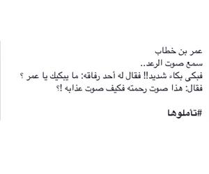arabic, عربي, and دعاء image
