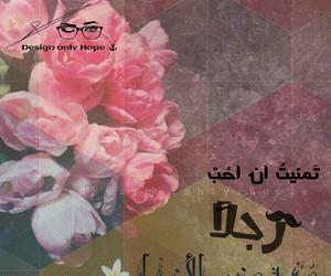flowers, ورد, and الحب image
