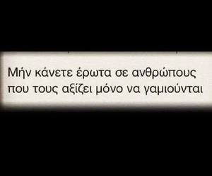 greek, guotes, and greek quotes image