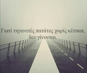 greek quotes and πατάτες image