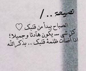 عربي, امل, and الله image