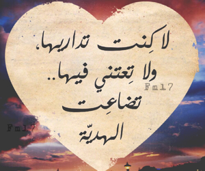arabic, heart, and passion image