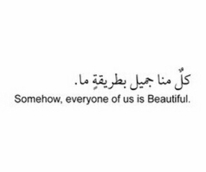 quote, arabic, and beautiful image