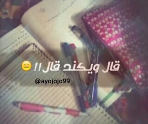 arabic, school, and عربي image
