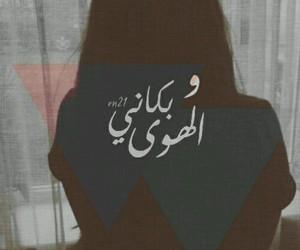 arabic, Lyrics, and عربي image