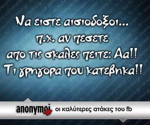 fun, quotes, and greek quotes image