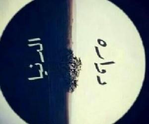 arab, arabic, and baghdad image