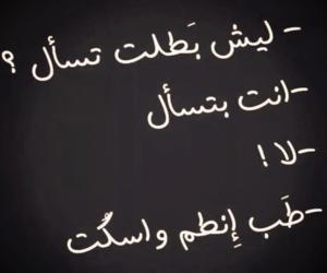 عربي, ضحك, and حل image