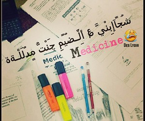 طبيب, medical, and medicine image