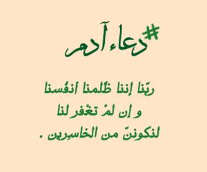 islam, عربي, and دعاء image