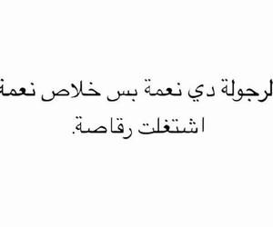 arabic, عربى, and araby image