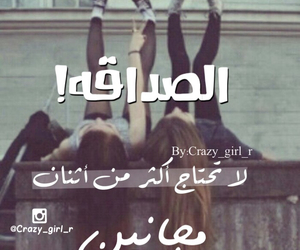 arabic, friend, and تصميمي image