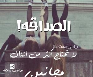 arabic, صداقه, and تصميم image