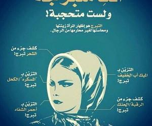 حجاب image