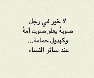 صوت and نساء image