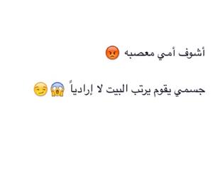 arabic, عربي, and 😂 image