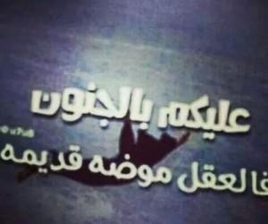 عربي, جميل, and جنون image
