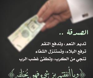 فقير and الصدقة image