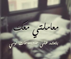 عربي, نوم, and ضحك image