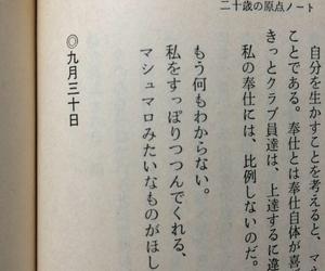 book, japanese, and 高野悦子 image