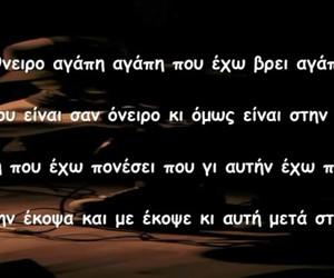 hip-hop, greek quote, and greek rap image