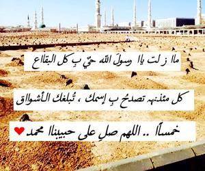 عربي, صل الله عليه وسلم, and احبك يارسول الله image
