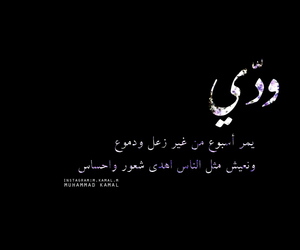 arab, حب, and عربي image