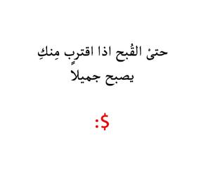 حب, عربي, and جمال image