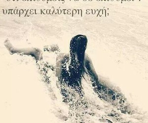 Dream, greek, and love quotes image