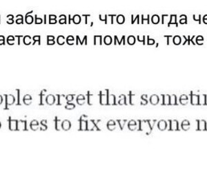 people help think forget image