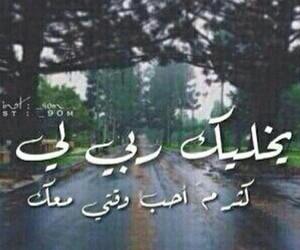 حب, أحبك, and عربي image