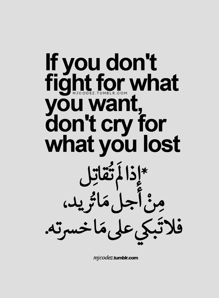 Image of: Pinterest Quotes Inspiration u203a Letter Sample Tumblrs Source For Arabic Typography Quotes Mjcodez mjcodez