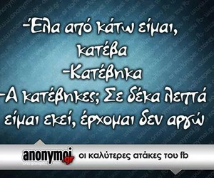 true story, Ελληνικά, and greek quotes image