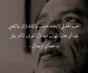 عربي, ahmdy, and زوجي image