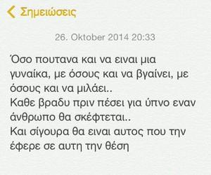 greek, post, and ellinika image