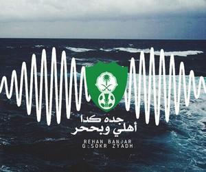 عربي and alahli image