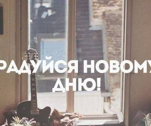 positive, quotes, and russian image