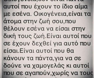 greek, greek quotes, and family image