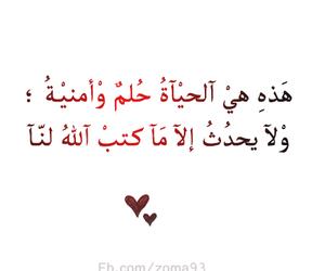 عربي, حقيقة, and arabic image