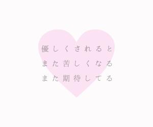 白, ピンク, and ハート image