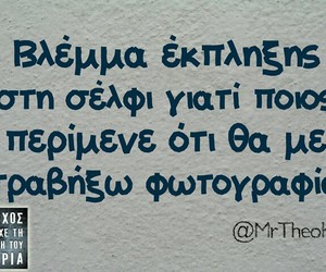 531 images about greekquotes3 on we heart it see more about greek greek quotes and funny image m4hsunfo
