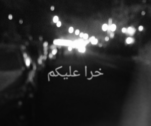 Lyrics and عربي image