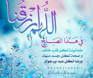 arabic, يا رب, and good morning image