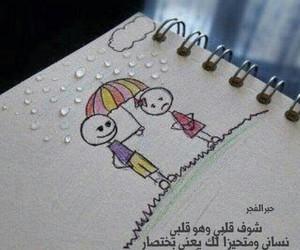 صباح, كلام, and اوعدني image