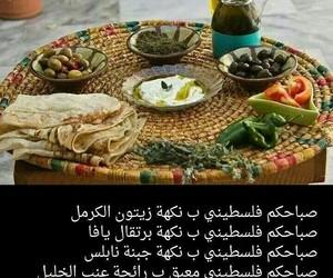 فلسطين and صباح الخير image